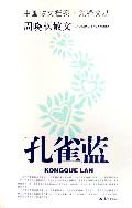 孔雀蓝(周晓枫散文)/中国散文档案先锋文丛