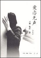 目迷.耽美:卷二--爱恋无声