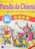 漢語樂園1A-學生用書(附盤)(法文版)