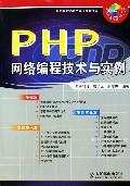 PHP网络编程技术与实例(附光盘)