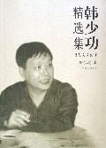 韩少功精选集(世纪文学60家)