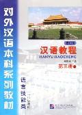 汉语教程(3上修订本语言技能类1年级教材对外汉语本科系列教材)