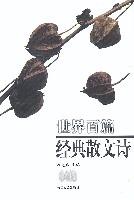 世界百篇经典散文诗