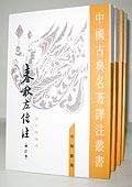春秋左傳注(新版)(1-4冊)