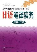 日語筆譯實務(3級2級全國日語翻譯專業資格水平考試)