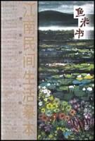 鱼米书(江南民间生活摹本)