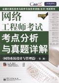 網絡工程師考試考點分析與真題詳解(網絡系統設計與管理篇)(第二版)