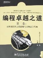 编程卓越之道第二卷:运用底层语言思想编写高级语言代码