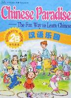 漢語樂園2B學生用書