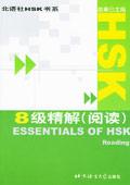 HSK8级精解(阅读)/北语社HSK书系