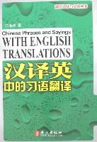 漢譯英中的習語翻譯
