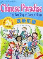 漢語樂園2A-學生用書(附盤)