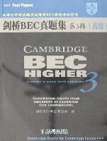 剑桥BEC真题集第3辑(高级)
