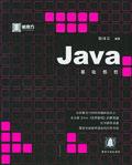 Java基礎教程
