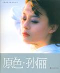原色·孫俪(平裝)中國明星寫真系列叢書