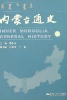 内蒙古通史1
