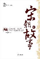 宋朝的故事/蔡東藩曆史講壇