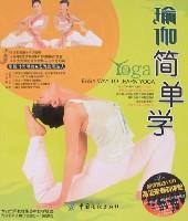 瑜伽簡單學(附盤)