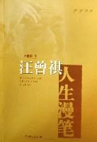 汪曾祺人生漫筆/學者書系