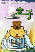 老子/蔡志忠漫画亲子书系列