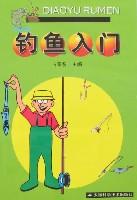 釣魚入門(占家智)封面圖片