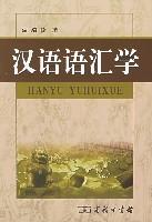 汉语语汇学
