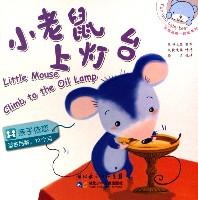 小老鼠上灯台(亲子依恋适合月龄12个月)/和抱抱