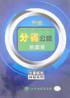 中國分省公路地圖冊