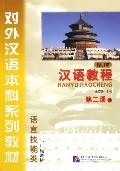 汉语教程(2上修订本语言技能类1年级教材对外汉语本科系列教材)