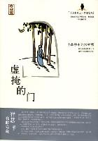 虚掩的门/小中见大·智慧文丛(珍藏版)