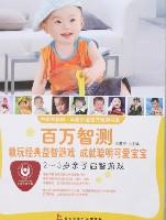 2-3岁亲子启智游戏