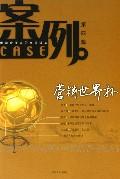 案例(第4辑)/蓝狮子财经丛书