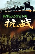 新华社记者笔下的抗战