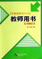 《汉语教程(修订版)》教师用书(第一.二册)