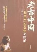 """考古中国-""""北京人""""头盖骨失踪记"""