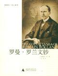 罗曼·罗兰文钞
