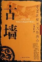古牆(中國長城與民族融合)