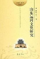 山東運河文化研究/山東社會科學院齊魯文化研究叢書