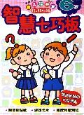 智慧七巧闆(6歲)/多湖輝新頭腦開發叢書