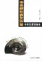 中外精短散文評析(附1996-2002高考作文題析及講評)/中學生讀寫輔導
