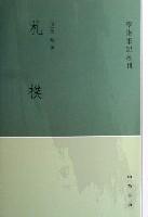 劄樸/學術筆記叢刊