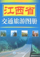 江西省交通旅游图册