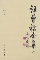 汪曾祺全集(4)