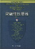 突破慣性思維(精)/哈佛商業評論精粹譯叢