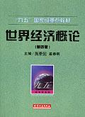 流行哲理随筆(外國卷珍藏版)