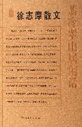 翡冷翠山居闲话(徐志摩散文)/名典书坊