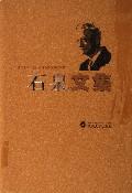 石泉文集(精)/武漢大學人文社會科學資深教授文叢