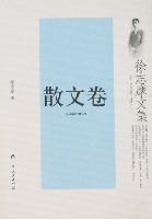 徐志摩文集-散文卷