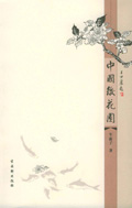中国后花园