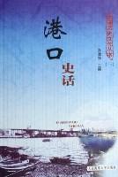 大连历史文化丛书(共5册)